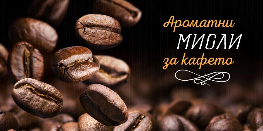 25 цитата с дъх на кафе
