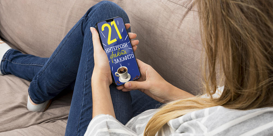 21 интересни факта за кафето